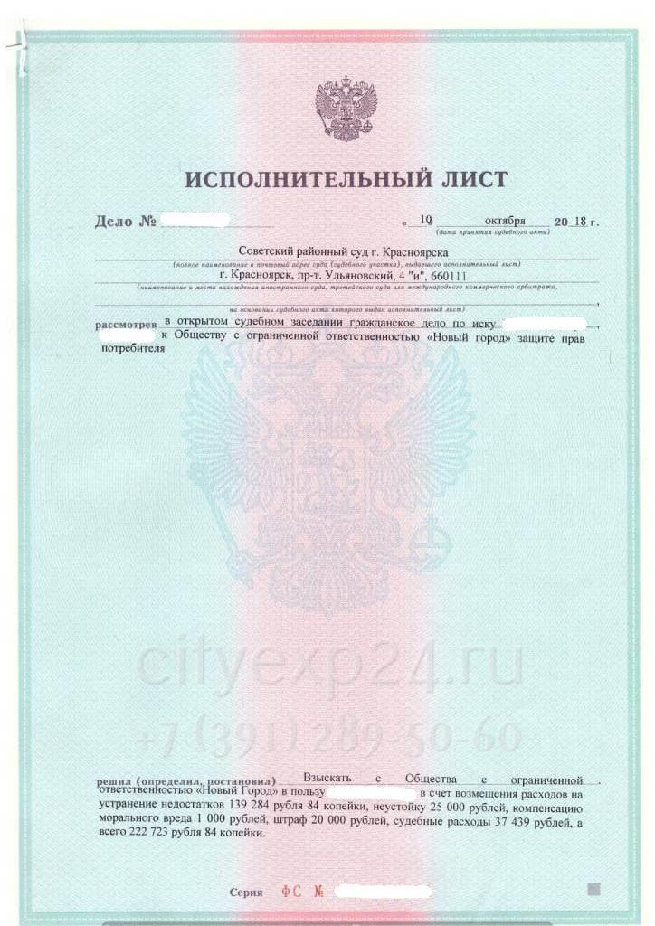 Взыскано с застройщиков Красноярска за недостатки в отделке